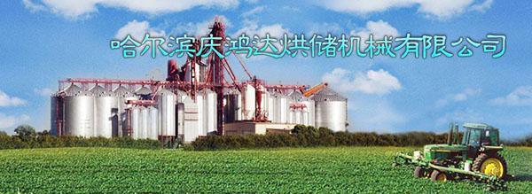 黑龙江省哈尔滨庆鸿达烘储机械公司